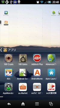 追加、アプリ