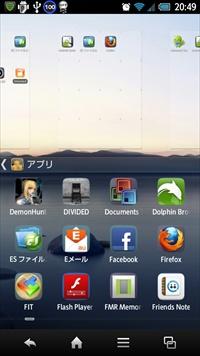 アプリの選択