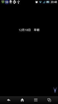 12月18日早朝