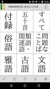 明鏡国語辞典 第二版 総ふりがな版 01