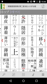 明鏡国語辞典 第二版 総ふりがな版 02