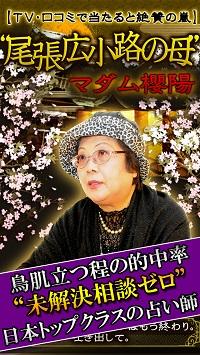 """日本トップ級◆当たる""""尾張広小路の母""""未解決相談ゼロの無料占 01"""