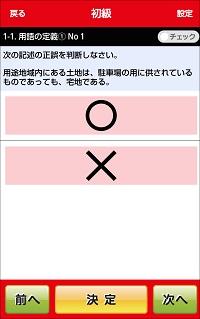「オンスクJP」の「宅建士」 02