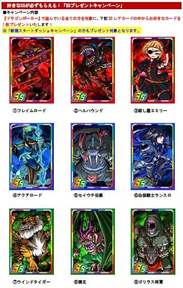 ドラゴンポーカー 02