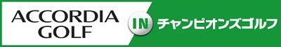 チャンピオンゴルフ 01