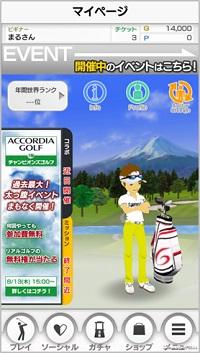 チャンピオンズゴルフ 03
