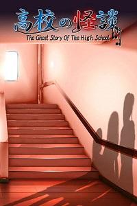 高校の怪談 01