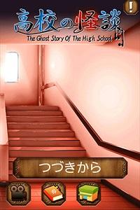 高校の怪談 03