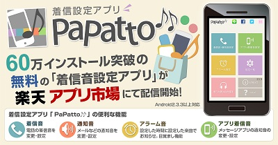 PaPatto for 楽天 01