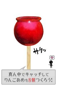 りんごあめ、いかがですか 02