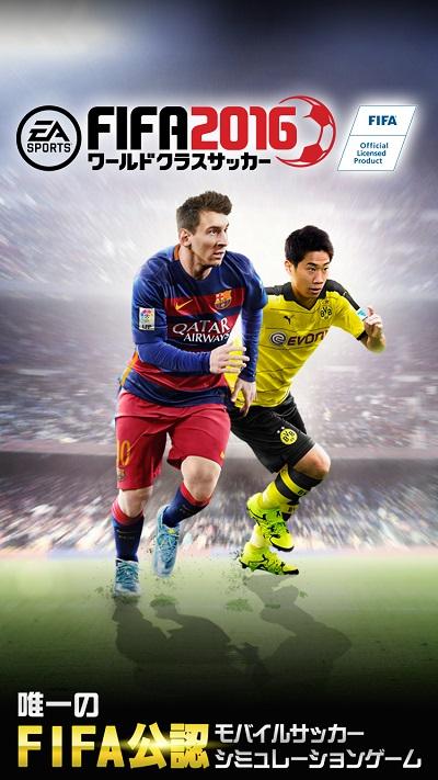 EA SPORTSTM FIFA ワールドクラスサッカー 2016 01