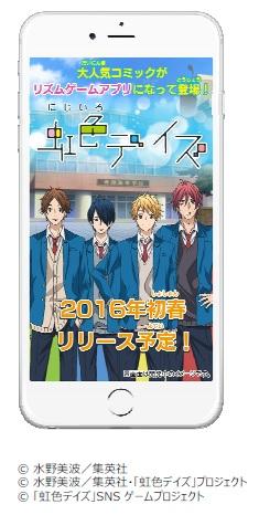 虹色デイズアプリ(仮) 02