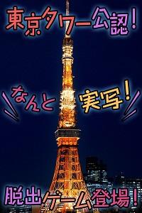 東京タワーでかくれんぼ~愛の脱出ゲーム~ 01