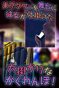 東京タワーでかくれんぼ~愛の脱出ゲーム~ 02