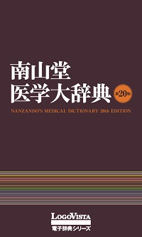 南山堂医学大辞典 第20版 01