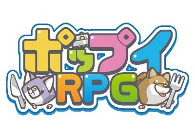 ポップイRPG 02