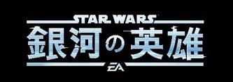 スター・ウォーズ:フォースの覚醒 02
