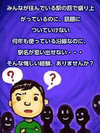 めくりんぼう 駅編 01