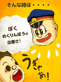 めくりんぼう 駅編 02