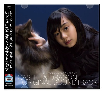 城とドラゴン 01