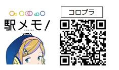 ステーションメモリーズ! 02