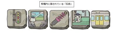 駅奪取 02