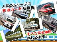 みんなの鉄道カード~東武鉄道編~ 01