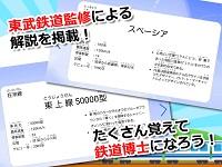 みんなの鉄道カード~東武鉄道編~ 02