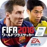 EA SPORTSTM FIFA ワールドクラスサッカー 2016 06