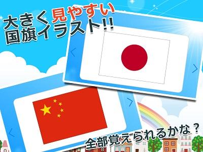 みんなの国旗カード~アジア・オセアニア編~ 01