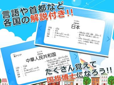 みんなの国旗カード~アジア・オセアニア編~ 02
