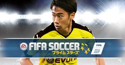 EA SPORTSTM FIFAサッカー プライムスターズ 01