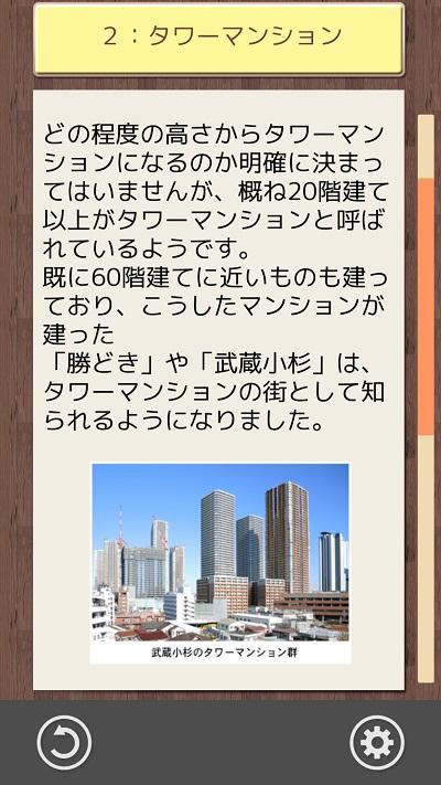東大建築士のマンション購入97知識! 05