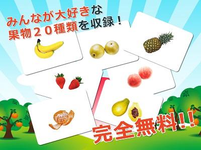 みんなの果物カード 01