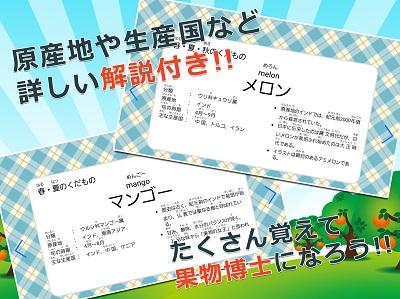 みんなの果物カード 02