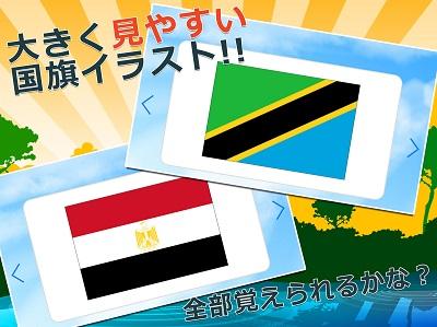 みんなの国旗カード~アフリカ編~ 01