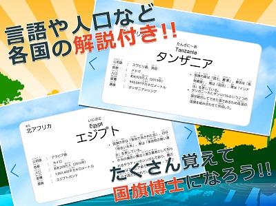 みんなの国旗カード~アフリカ編~ 02