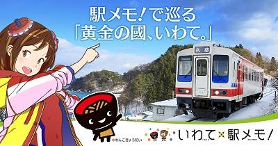 ステーションメモリーズ! 01