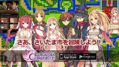 ローカルディア・クロニクル 01
