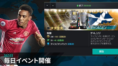 EA SPORTSTM FIFA Mobile サッカー 04