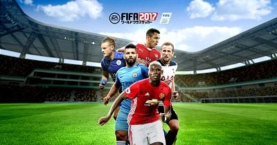 EA SPORTSTM FIFA ワールドクラスサッカー 2017 01