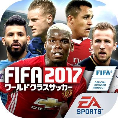 EA SPORTSTM FIFA ワールドクラスサッカー 2017 03