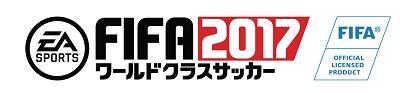 EA SPORTSTM FIFA ワールドクラスサッカー 2017 04