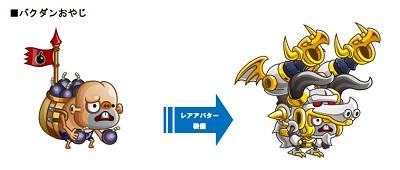 城とドラゴン 02