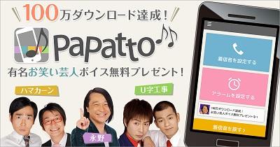 PaPatto 01