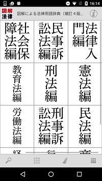 図解による法律用語辞典(補訂4版追補) 01