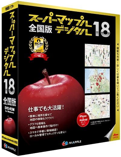 スーパーマップル・デジタル18 01