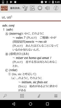 羅和辞典 改訂版 02