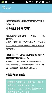 残業証拠レコーダー 02