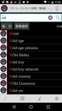 デイリーコンサイス英和(第9版)・和英(第8版)辞典 01